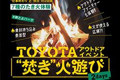 イベント開催告知!!焚き火体験@新とよパーク