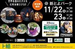 11/22(金)、23日(土)のイベント雨天時の対応について