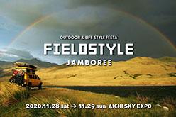 11月28日(土)29日(日)イベント協賛!!FIELD STYLE@AICHI SKY EXPO
