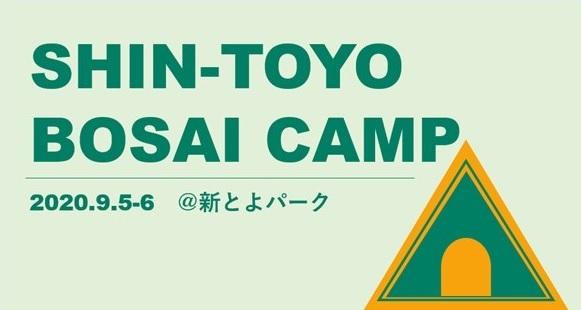 9月5日(土)イベント参加告知!!防災キャンプ@新とよパーク