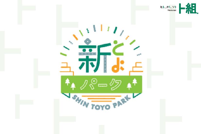 豊田市政放送「とよたNOW」内で新とよ防災キャンプの様子が取り上げられました!