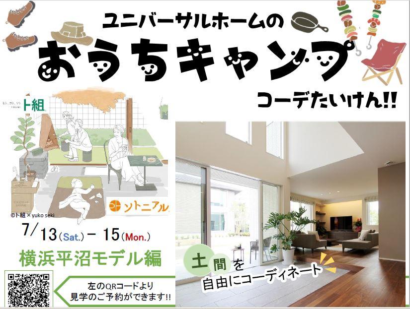 イベント告知!おうちキャンプコーディネート体験 in 横浜